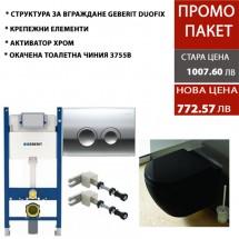Промо пакет структура за вграждане GEBERIT 3755B