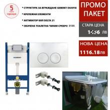 Промо пакет структура за вграждане GEBERIT 5135