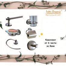 Промо комплект аксесоари за баня от 6 части ICA 2500 БРИЗ