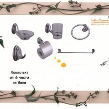 Промо комплект аксесоари за баня от 6 части ICA 2200 БЛЯН