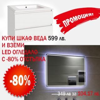 Промо комплект за баня - долен PVC шкаф + огледало за баня