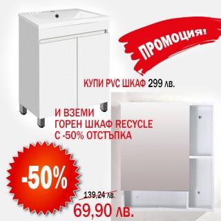 Промо комплект PVC мебели за баня ICP 5081 + ICP 5070-50