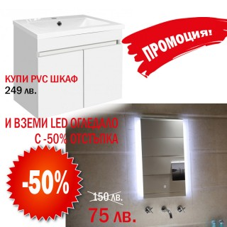 Промо комплект долен PVC шкаф + огледало за баня