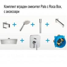 Комплект вграден смесител Pals с Roca Box