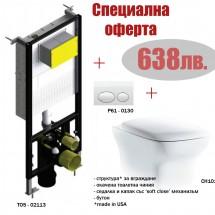 Структура за вграждане TO5-02113+CH10134